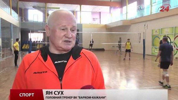 Львівські волейболісти готуються виграти свій перший Кубок України