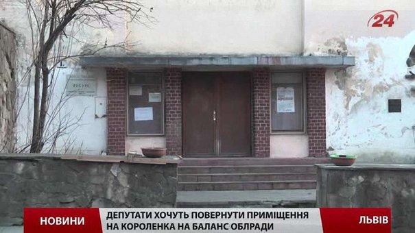 У Російського культурного центру у Львові можуть забрати приміщення