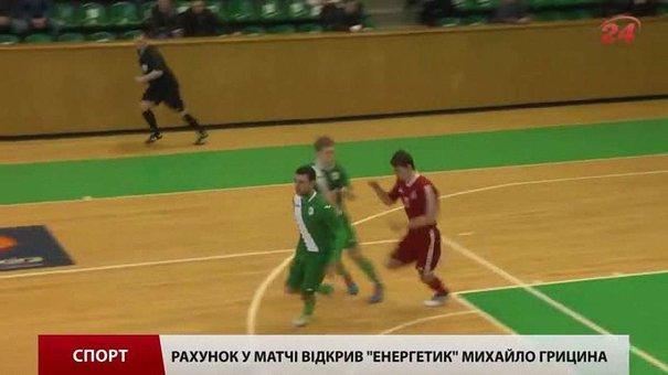 Львівська «Енергія» здобула вольову перемогу над харківським «Локомотивом»