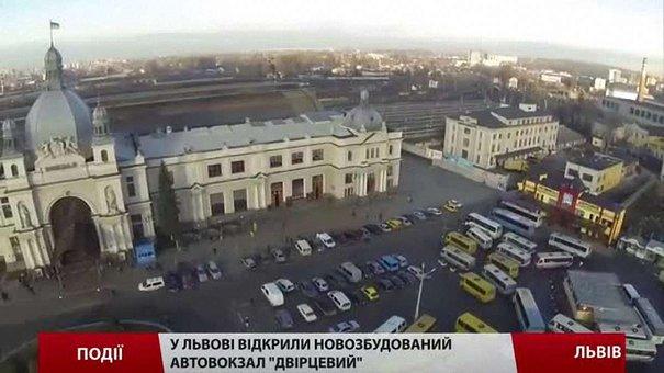 У Львові відкрили новий автовокзал на площі Двірцевій