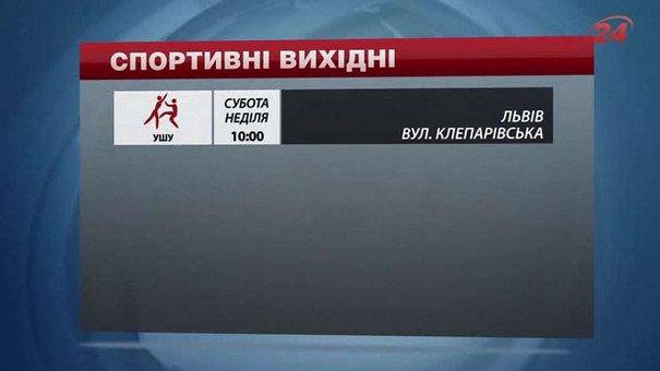 На вихідних у Львові змагатимуться баскетболісти, волейболісти та майстри ушу