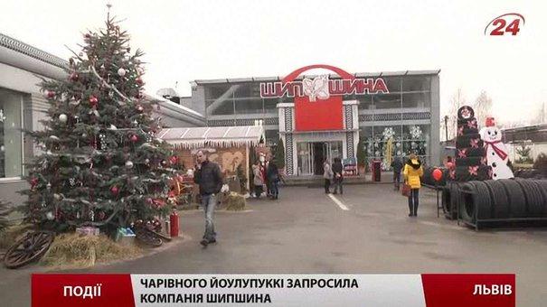Новорічну резиденцію відкрила компанія «ШипШина»