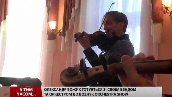Львівський скрипаль Олександр Божик поєднає класику з саундтреком фільму «П'ятий елемент»