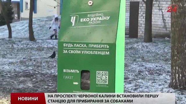 У Львові встановили першу екостанцію прибирання за собаками