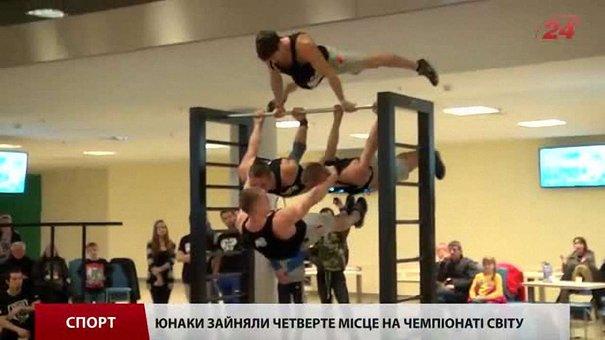 На «Арені Львів» змагалися воркаутери з усієї України