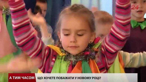 Цукерок, снігу та миру в Україні: що маленькі львів'яни чекають від Нового року