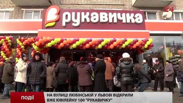 На вулиці Любінській у Львові відкрили вже ювілейну 100 «Рукавичку»