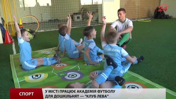 На Сихові діє єдина у Львові футбольна академія для дошкільнят