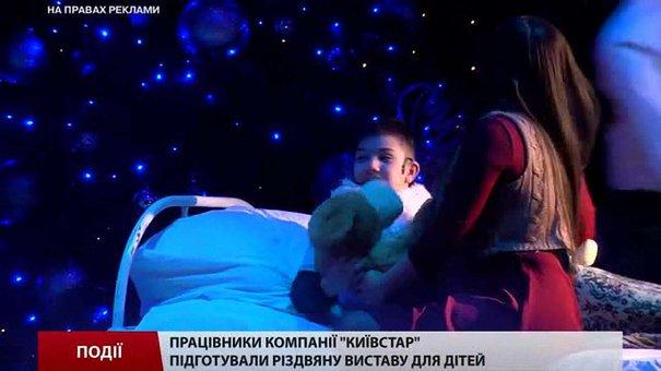 Волонтери компанії «Київстар» підготували різдвяну виставу для дітей