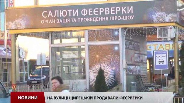 Попри заборону у Львові все ж продають піротехніку