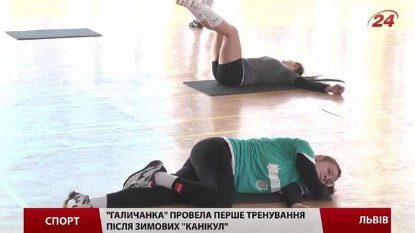 Львівська «Галичанка» провела перше тренування після зимових канікул