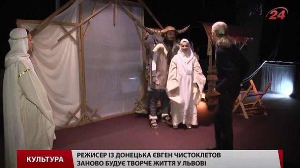Режисер із Донецька поставив у Львові різдвяну містерію
