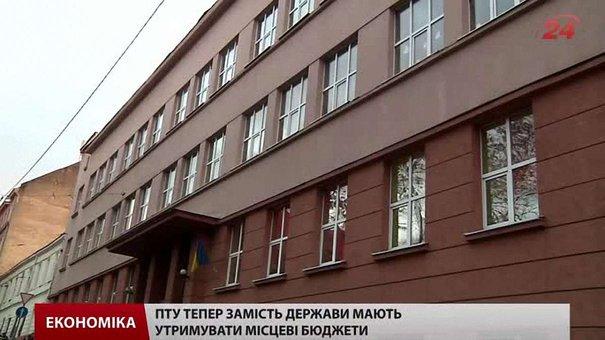 У Львові профтехучилища зможуть утримувати коштом міського бюджету
