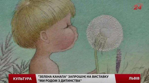 Львів'ян запрошують на виставку, яка повертає глядача у дитинство