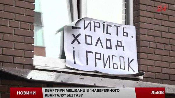 Мешканці новобудов на вул. Пулюя у Львові більш ніж півроку живуть без газу