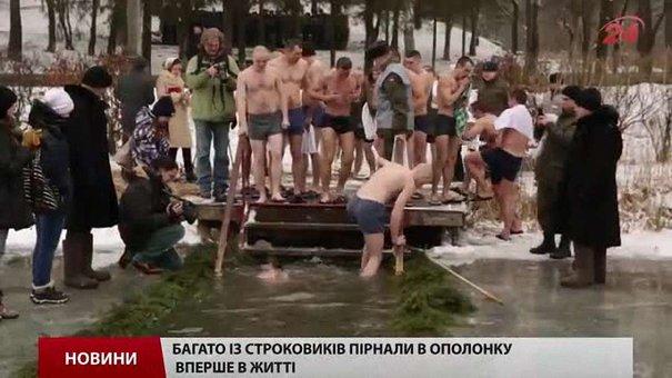 На Львівщині 200 нацгвардійців пірнали в ополонку