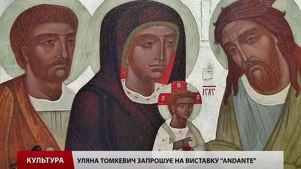 Львівська іконописиця Уляна Томкевич запрошує на виставку «Andante»