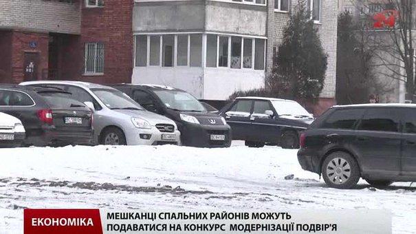 Львів'яни можуть запропонувати альтернативний дизайн для облаштування дворів