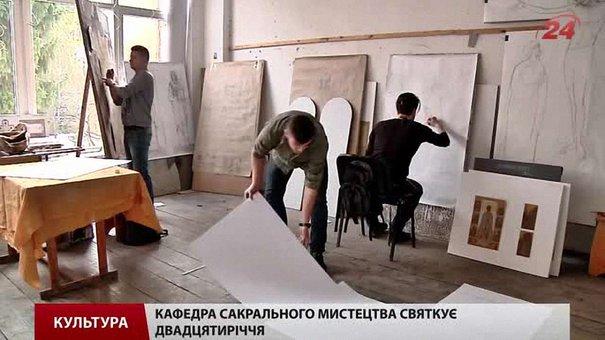 У Львівській академії мистецтв відкрили виставку сучасних ікон