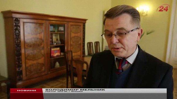 Львівський університет імені Івана Франка відзначив 355 років