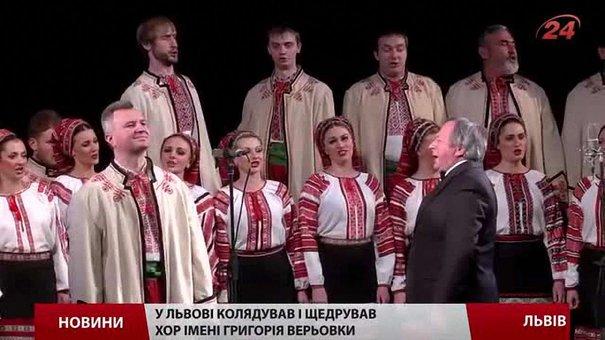 Хор імені Верьовки передав €25 тисяч львівському центру «Джерело»