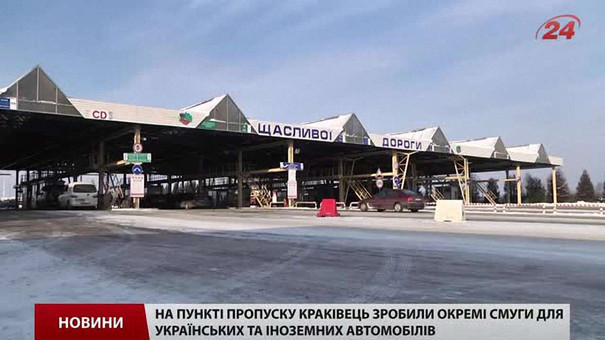 Водії вважають, що нова пропускна схема допоможе швидше перетинати кордон з Польщею