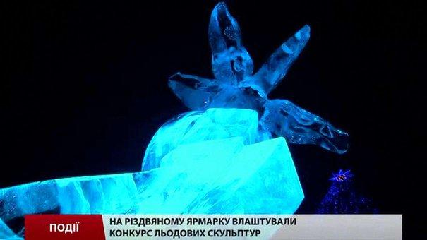 У центрі Львова влаштували конкурс льодових скульптур