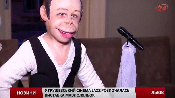 У Львові відомі українці постали в образах мавп
