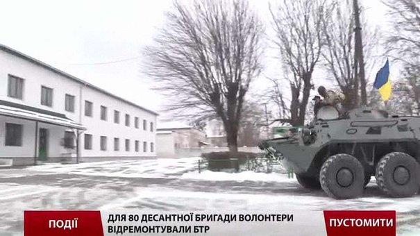 Для 80-ї десантної бригади волонтери відремонтували БТР