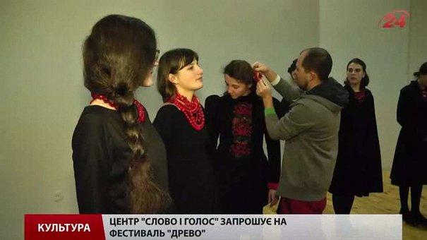 Пісня, що лине крізь землю до неба, зазвучить на фестивалі «Древо» у Львові