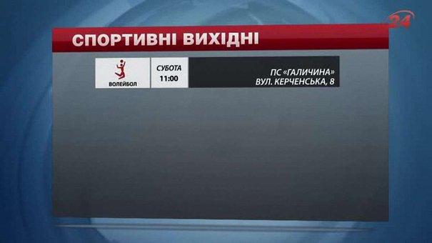 На вихідних у Львові змагатимуться у волейболі, гімнастиці і фехтуванні