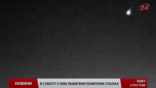 НЛО по-львівськи