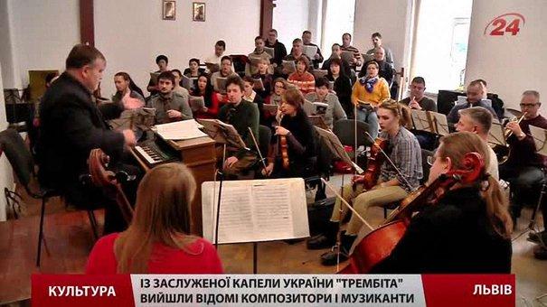 Капела «Трембіта» відзначить 125-річчя товариства «Львівський Боян»