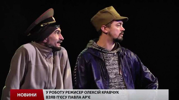 У Львові покажуть нову виставу про ветеранів УПА і радянської армії