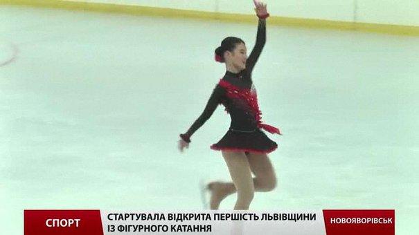 Стартував перший відкритий чемпіонат Львівщини з фігурного катання