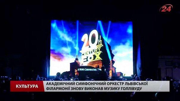 Саундтреки до голлівудських фільмів знову звучали у Львові