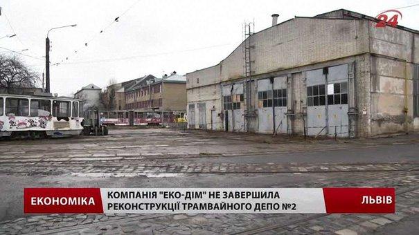 Охочих взятись за реконструкцію трамвайного депо у Львові поки немає