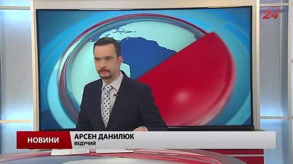 Головні новини Львова за 2 лютого