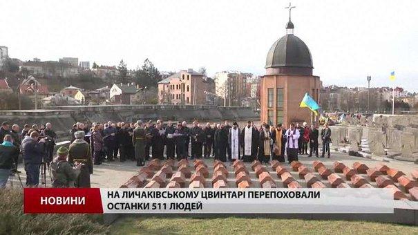 На Личаківському цвинтарі у Львові перепоховали останки в'язнів пересильної тюрми