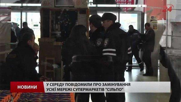 У жодному з десяти супермаркетів «Сільпо» у Львові вибухівки не знайшли