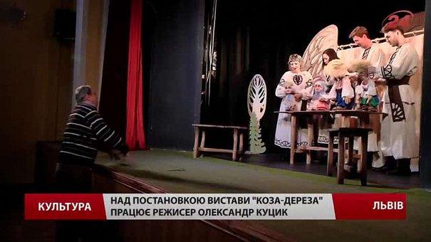 Коза-дереза в образі україночки-кокетки з'явиться у львівському театрі