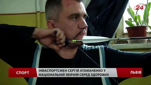 Львівський лучник-інваспортсмен потрапив до звичайної збірної