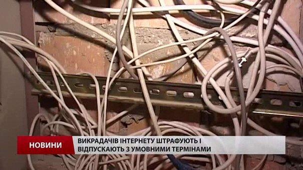 Через викрадачів кабелів львів'яни залишаються без інтернету