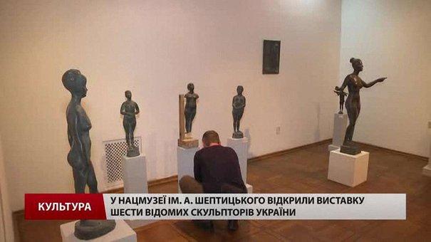 Найкраще із сучасної української скульптури: у Львові відкрили виставку імениті митці