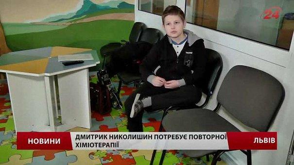 Одинадцятирічний Дмитрик Николишин потребує допомоги небайдужих