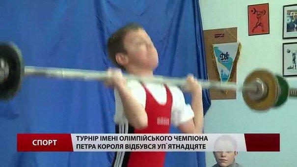 У Львові відбувся турнір імені олімпійського чемпіона Петра Короля