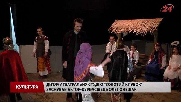У Львівському театрі імені Лесі Українки з'явилася театральна студія для дітей
