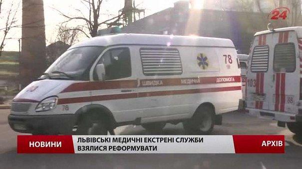 Львівські медичні екстрені служби реформують