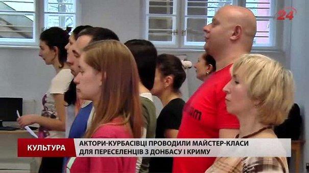Переселенці з Донбасу і Криму показали у Львові театральний перформанс