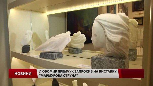 Львівський скульптор Любомир Яремчук запрошує на виставку, що зменшує біль від війни